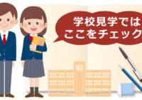 子どもにぴったりの学校に出会うために中学・高校志望校選び必勝法!