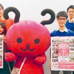 「歩いて防災を考えよう」大学生がPR<br/>大阪経済大学と東淀川区 12月にウォークイベント