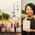 在宅死のNHKドキュメンタリー番組で受賞した下村幸子さんの初監督作品「人生をしまう時間(とき)」10/5から関西で公開