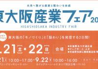 東大阪の「モノづくり」と「賑わい」を発信する2日間