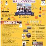 ハロウィンは日生中央で盛り上がろう!! INAGAWA HALLOWEEN 19日(土)日生中央・人の広場