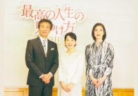 吉永小百合×天海祐希らが来阪「最高の人生の見つけ方」上映中
