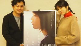 映画「わたしは光をにぎっている」 主演の松本穂香・中川龍太郎監督インタビュー 11月22日(金)関西で公開