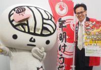 """""""うどん脳""""と香川県職員がPRに来訪 「年明けうどん大会」に全国ご当地メニュー集結! 12月7日(土)8日(日)高松市で"""