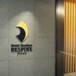ヨドバシカメラ梅田の上に1030室を備える新ホテル「ホテル阪急レスパイア大阪」開業