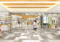 モンテメール 3月にリニューアル「新芦屋ライフスタイル」を提案