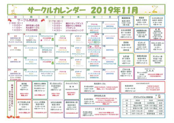 サークルカレンダー