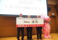 ワールドマスターズゲームズ 2月1日からエントリー開始 井戸敏三知事は水泳に出場