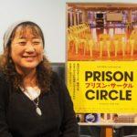 日本の刑務所を初めて撮影したドキュメンタリー映画「プリズン・サークル」が注目される理由とは?