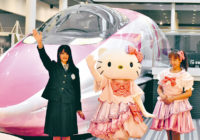 【臨時休館】京都鉄道博物館で「ハローキティ新幹線 展」STU48・瀧野由美子さん迎えて開会式