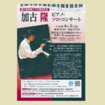【公演延期】加古隆さん 豊中で4月コンサート<br>母校の豊中高校100周年に賛同