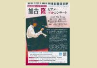 【公演延期】加古隆さん 豊中で4月コンサート母校の豊中高校100周年に賛同