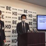 神戸市が飲食宅配に100~500円の助成金 新型コロナ対策<br />「Uber Eats」と連携 中小店と家計を支援
