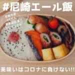 尼崎エール飯(尼崎市・飲食店応援プロジェクト)