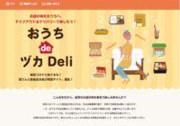 おうち de ヅカ Deli(宝塚市公式テイクアウト・デリバリー公式サイト)