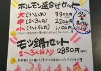 ホルモン ボンクラ(吹田市・千里山東)