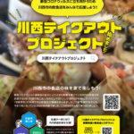 川西テイクアウトプロジェクト(川西市・猪名川町 テイクアウト&デリバリー情報サイト)