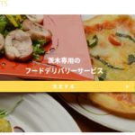IBER EATS (茨木市専用のフードデリバリーサービス)