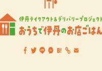 おうちで伊丹のお店ごはん(伊丹市・テイクアウト&デリバリー情報サイト)