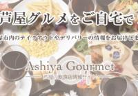 AshiyaGourmet(芦屋市・テイクアウト&デリバリー情報サイト)