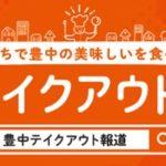 豊中テイクアウト報道(豊中市・飲食店テイクアウト情報サイト)