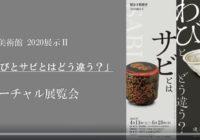 逸翁美術館「わびとサビとはどう違う?」展を動画で配信中~仙海義之館長のトークでわかりやすい予告編に