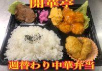 中華料理 開華亭(伊丹市・西台)