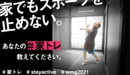 あなたの「家トレ」を応援 WMG2021関西 開幕まで1年