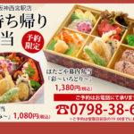 旬鮮の房はたごや/阪神西宮駅店(西宮市・田中町)