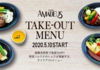 ウェスティンホテル大阪/レストラン「アマデウス」(大阪)