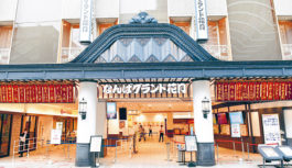 吉本新喜劇 約4カ月ぶりに再開17日(金)川畑座長の公演スタート