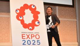 2025大阪・関西万博のロゴマークが決定