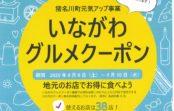 猪名川町元気アップ作戦第2弾「いながわグルメクーポン」1,000枚発行 9月30日(水)まで