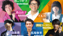 ABCラジオ三代澤アナの呼びかけにアーティスト集結! LIVE「青春が止まらない」 22日(火・祝)は大阪城ホールで元気復活!