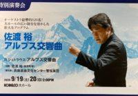 自分たちの劇場だからこそ成し遂げた、大編成の「アルプス交響曲」~兵庫芸術文化センター管弦楽団特別演奏会~