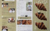 パンから始まる笑顔の連鎖【いなパン】 猪名川町内のベーカリーショップマップ 11月から配布開始