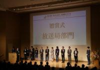 第40回「地方の時代」映像祭2020 関西大学千里山キャンパスで11/14(土)~20(金)開催