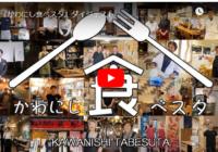 地域の飲食店20店舗を動画で紹介! 「かわにし食べスタ」12月31日(木)まで スタンプラリーも