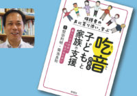 吃音のある子を持つ親を支援 正しい理解へ本出版「安心して話せる環境が大切」