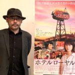 桜木紫乃の直木賞受賞作を映画化した「ホテルローヤル」に武正晴監督が込めた思いとは?