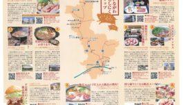 いながわししにく食べ歩き~町内ブロガー監修 12店舗の魅力をマップで発信~