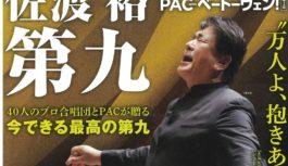 手を携えて理想へと向かおう! 確かに受け止めた佐渡さんとPACからの熱いエール~兵庫芸術文化センター管弦楽団 特別演奏会「佐渡 裕 第九」