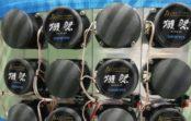 来年2月に豊中で世界初演「交響曲 獺祭 ~磨 migaki~五感で味わうコンサート」日本センチュリー交響楽団が特設サイトオープン!