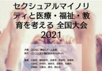 「セクシュアルマイノリティと医療・福祉・教育を考える全国大会2021」1/8~17にオンライン開催