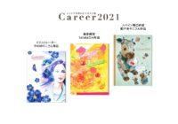 女性アート作家を「ビジネス手帳」で応援福岡の制作会社が発売