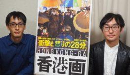 民主化を求めて闘う若者たちの感情に肉薄する緊迫のドキュメンタリー「香港画」公開中