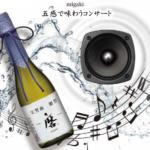 日本酒と音楽が好きな大人に届ける極上エンターテインメント! 2/27(土)豊中で