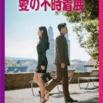 「愛の不時着」展 待望の関西初開催 3月5日(金)から大丸梅田店で
