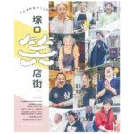 塚口商店街が情報誌を発刊 <br>「笑える今日がここにある」 31店が発信
