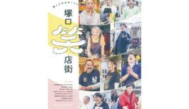 塚口商店街が情報誌を発刊 「笑える今日がここにある」 31店が発信